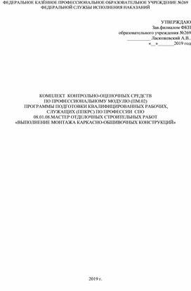 КОМПЛЕКТ  КОНТРОЛЬНО-ОЦЕНОЧНЫХ СРЕДСТВ  ПО ПРОФЕССИОНАЛЬНОМУ МОДУЛЮ (ПМ.02)  ПРОГРАММЫ ПОДГОТОВКИ КВАЛИФИЦИРОВАННЫХ РАБОЧИХ,  СЛУЖАЩИХ (ППКРС) ПО ПРОФЕССИИ  СПО  08.01.08.МАСТЕР ОТДЕЛОЧНЫХ СТРОИТЕЛЬНЫХ РАБОТ «ВЫПОЛНЕНИЕ МОНТАЖА КАРКАСНО-ОБШИВОЧНЫХ КОНСТРУКЦИЙ»