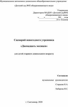 """Сценарий новогоднего праздника """"12 месяцев"""""""