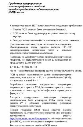 Проблемы генерирования криптографически стойкой псевдослучайной последовательности (ПСП) чисел.docx
