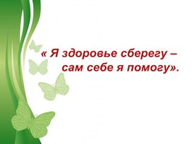 Сценарий праздника «Я здоровье сберегу – сам себе я помогу».