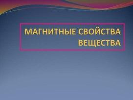 Физика_10 класс_Магнитные свойства вещества_Презентация