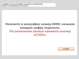 """Презентация-тренажёр: подготовка к ЕГЭ блок """"Говорение"""" все 4 задания"""