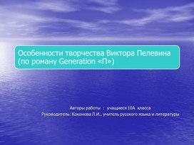 •Особенности творчества Виктора Пелевина (по роману Generation «П»)
