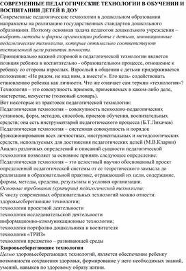 """""""Современные педагогические технологии в обучении и воспитании детей в ДОУ"""""""