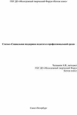 """Статья """"Социальная поддержка педагога в профессиональной среде"""""""