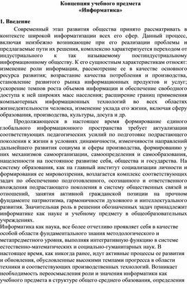 Концепция учебного предмета  «Информатика»