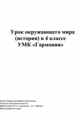 """Открытый урок по теме """"Иван Грозный"""" с презентацией."""
