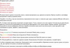 """Конспект урока по русскому языку """"Что такое имя существительное?"""" 2класс"""