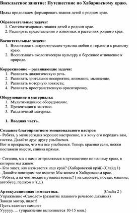 """Внеклассное занятие""""Путешествие по Хабаровскому краю"""""""
