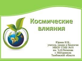 """Презентация к уроку экологии """"Космическое влияние"""""""