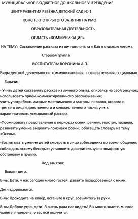Municipalnoe_byudzhetnoe_doshkolnoe_ucherezhdeni1