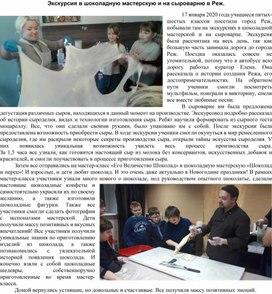 Статья об экскурсии в г. Реж профориентационного характера