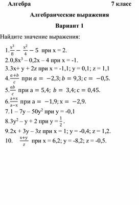"""Карточки по теме """"Алгебраические выражения"""""""
