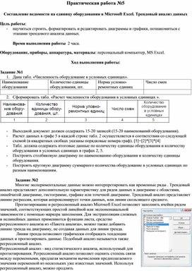"""Практическая работа №5 по дисциплине """"ИТ в ПД"""""""
