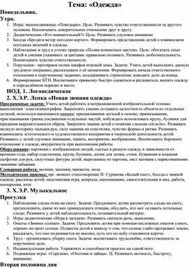 """Календарный план на неделю по теме """"Одежда"""" для ДОУ"""