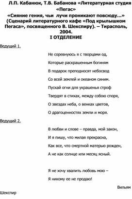 Л.П. Кабанюк, Т.В. Бабанова «Литературная студия «Пегас» «Сияние гения, чьи  лучи проникают повсюду…»