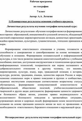 Рабочая программа по географии. 7 класс. Автор А.А. Летягин
