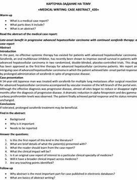 Карточка-задание по английскому языку на тему «MEDICAL WRITING: CASE ABSTRACT_420»
