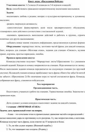 """Квест - игра """"Наследники Победы"""