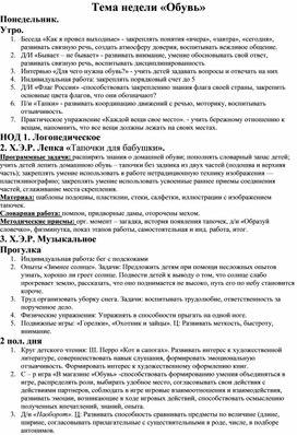 """Календарный план на неделю по теме """"Обувь"""" для ДОУ"""