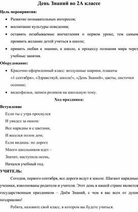 """Методическая разработка праздника"""" 1 сентября - День Знаний"""""""