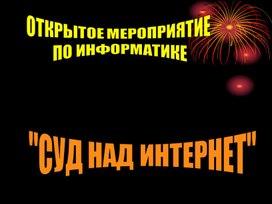 СУД НАД ИНТЕРНЕТ.pptx