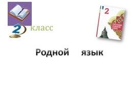 """Урок родного русского языка по теме: Для чего нужны антонимы"""", 2 класс"""