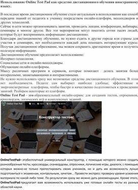 Использование Online Test Pad как средство дистанционного обучения иностранному языку.