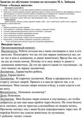 Занятие по обучению чтению по методике Н.А. Зайцева Тема: «Лесные жители»