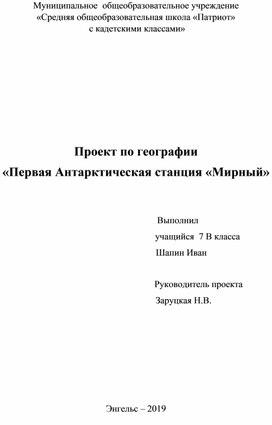 """Проектная работа """"Первая Антарктическая станция """"Мирный"""""""