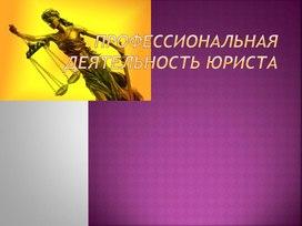 Презентация на тему Профессиональная деятельность юриста