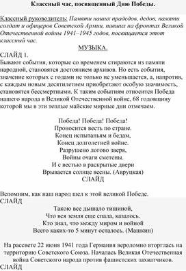 """Классный час """"День Победы"""""""