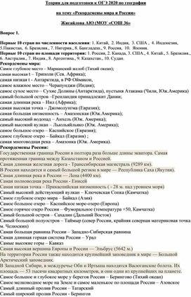 Теория для подготовки к ОГЭ 2020 по географии   на тему «Рекордсмены мира и России»