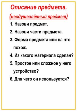 Мастер-класс Исследовательская работа (2-4 классы)