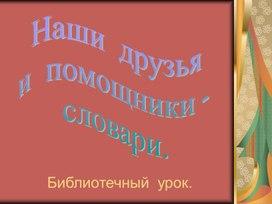 """Презентация урока """"Путешествие по словарям""""."""