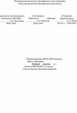 Рабочая программа и КТП Биология 5-9 классы.