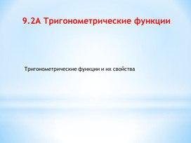 1 тригонометрических_Тригонометрические функции