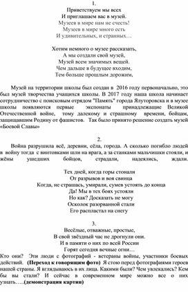 Сценарий на Всероссийский смотр - конкурс музеев