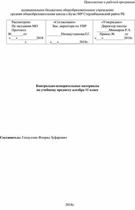 Контрольно-измерительные материалы по учебному предмету алгебра 11 класс