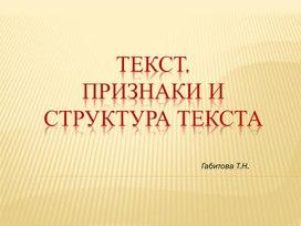 """Презентация на тему: """"Текст. Признаки и структура текста"""""""