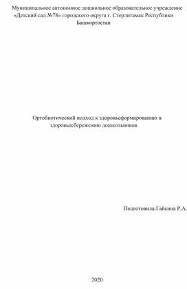 """""""Ортобиотический подход к здоровьеформированию и здоровьесбережению дошкольников"""""""