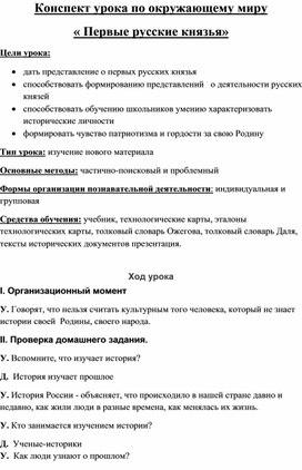 Урок по окружающему миру  « Первые русские князья» 3 класс