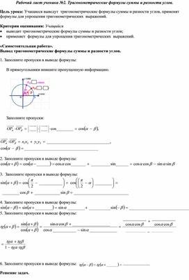Математика_10класс_2 урок_рабочий лист ученика