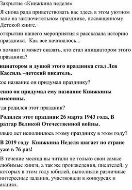 """Конспект """"Закрытие внеклассного мероприятия «Книжкина неделя»"""