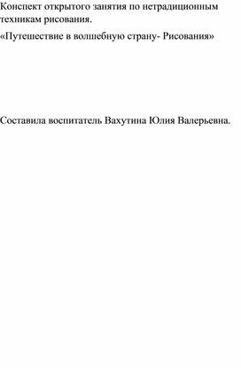 """Конспект занятия """"Нетрадиционные методы рисования""""(Ст.Гр)"""