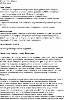 """""""Несказочная проза в русском фольклоре"""""""