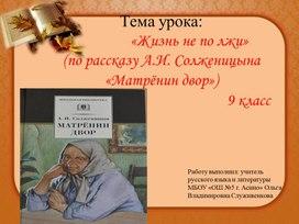 Жизнь не по лжи (по рассказу А.И. Солженицына) , 9 класс