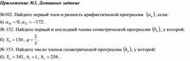 1геометрическую прогрессию _урок 3_приложение 3