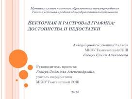 """Защита итогового проекта """"Векторная и растровая графика: достоинства и недостатки"""""""