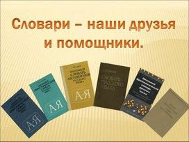 """Исследовательская работа на тему: """"Словари – наши друзья и помощники (слово ПРАВДА)"""""""